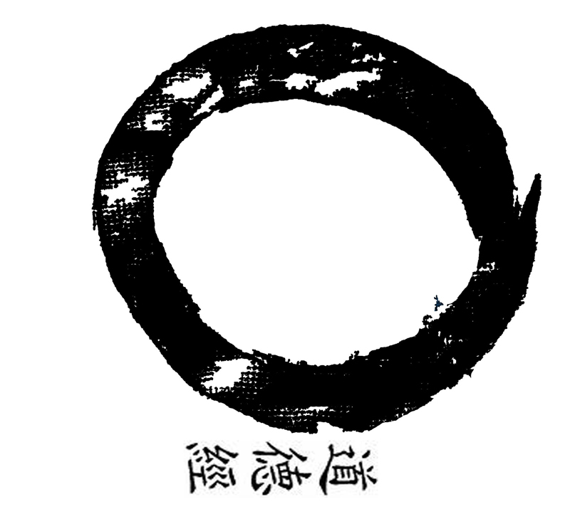 Zen Buddhist Symbols And Meanings The zen circle   183 Zen Buddhist Symbols And Meanings